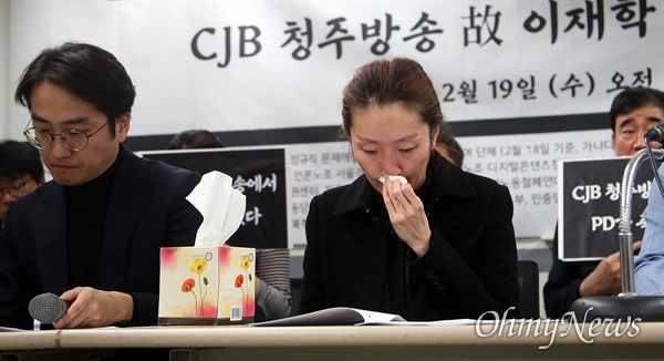 19일 오전 서울 중구 한국프레스센터 언론노조 사무실에서 열린 CJB청주방송 고 이재학 PD 대책위 출범 기자회견에서 이 PD의 누나 이슬기씨가 동생의 억울한 죽음에 눈물을 흘리고 있다.