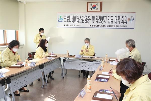 19일 오후 창녕교육지원청에서 박종훈 교육감 주재로 열린 코로나19 방역 긴급대책회의.