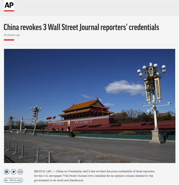 중국 정부의 <월스트리트>베이징 주재 기자 추방을 보도하는 AP통신 갈무리.