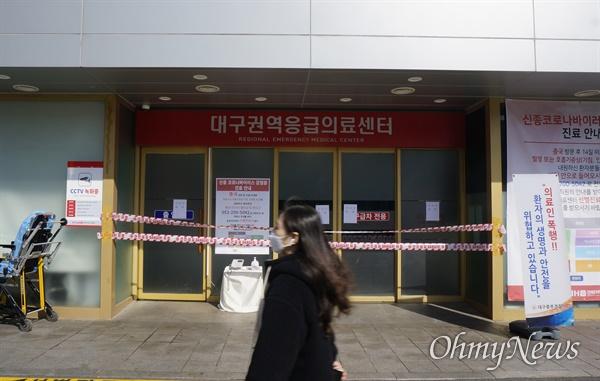 경북대학교병원 응급실이 코로나19 확진자가 나오면서 18일 오후 11시 45분부터 폐쇄했다.
