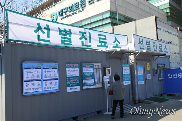 대구의료원 선별진료소에 19일 오후 한 시민이 찾아와 코로나19 검사를 받기 위해 의료진을 기다리고 있다.