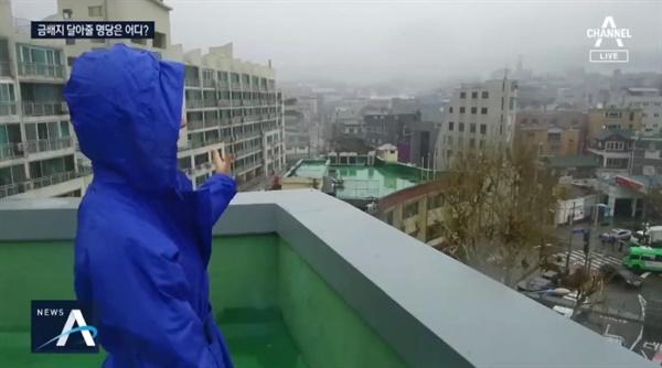 황교안 아파트 인근 옥상에 올라가 가십 전하는 채널A(2/12)