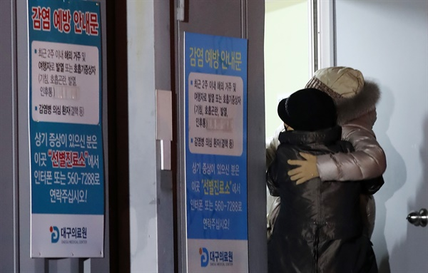 19일 오후 대구시 서구 중리동 대구의료원 선별진료소에서 신종 코로나바이러스 감염증(코로나19) 확진 검사를 받으려는 의심 환자들이 늦은 시간까지 검사 순서를 기다리고 있다.