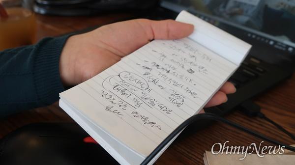 허영주 대표가 18일 진행된 선고공판을 복기하기 위해 당시 재판정에서 쓴 필기를 확인하고 있다.