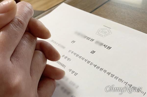 불법촬영 피해자 A씨.