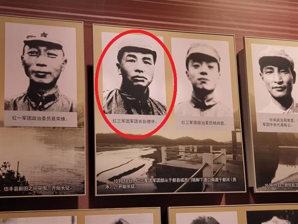 준의회의기념관에 소개된 홍군 지도자 '팽덕회'(빨간 원). 그는 6.25 전쟁 당시 중국인민지원군을 이끌고 한반도로 들어온다.