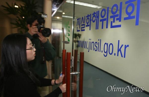 2007년 1월 31일 유신시절 긴급조치 위반 선고를 내린 판사들의 명단이 담긴 보고서 공개를 앞두고 서울 충무로 진실화해위원회 사무실 앞에서 기자들이 취재하고 있다.