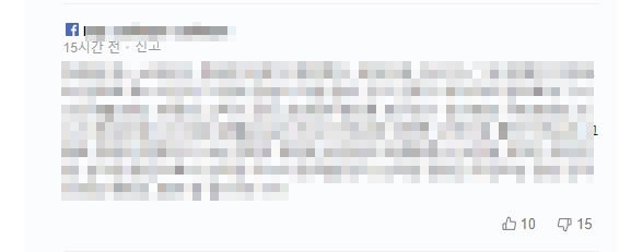 일부 네이버 악성 유저들은 트위터, 페이스북 등 외부 계정을 통해 특정 연예인에 대한 악플을 쏟아내기도 한다. (네이버 화면 캡처)