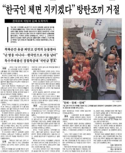 1999년 9월 8일 권희로씨의 귀국 소식을 전한 경향신문 보도.
