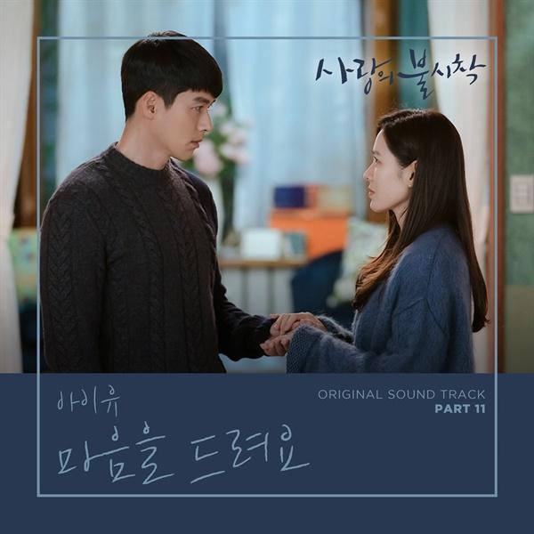 tvN 토일드라마 <사랑의 불시착> OST 자켓