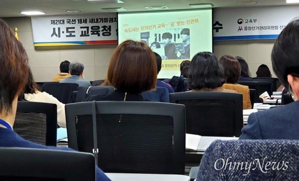 19일 오후 2시, 교육부와 선관위가 정부세종컨벤션센터 1층 중회의실에서 연 '18세 선거교육 연수' 모습.
