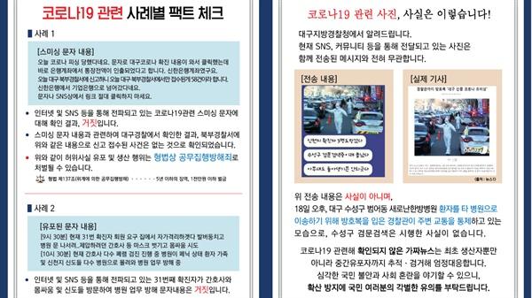대구 경찰청이 공개한 코로나19 관련 사례별 팩트체크 내용의 일부