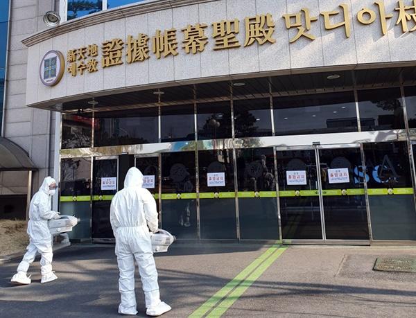 2월 20일 오전 대전시 서구 신천지 대전교회에서 서구청 보건소 관계자들이 긴급 방역작업을 하고 있다.
