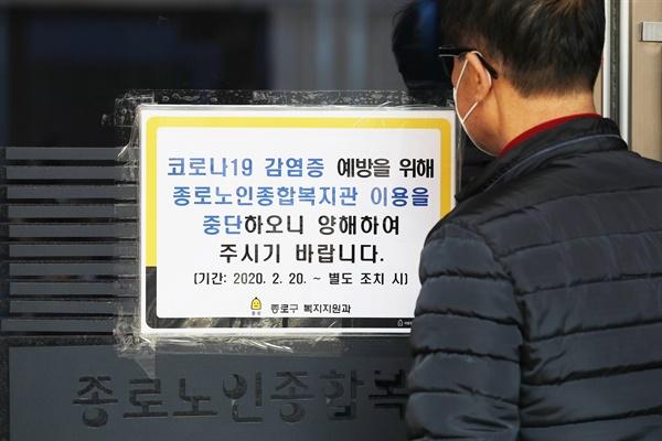 20일 오전 서울 종로구에서 발생한 신종 코로나바이러스 감염증(코로나19) 추가 확진 환자가 다녀간 종로노인종합복지관에 임시 휴관 안내문이 붙어 있다. 2020.2.20