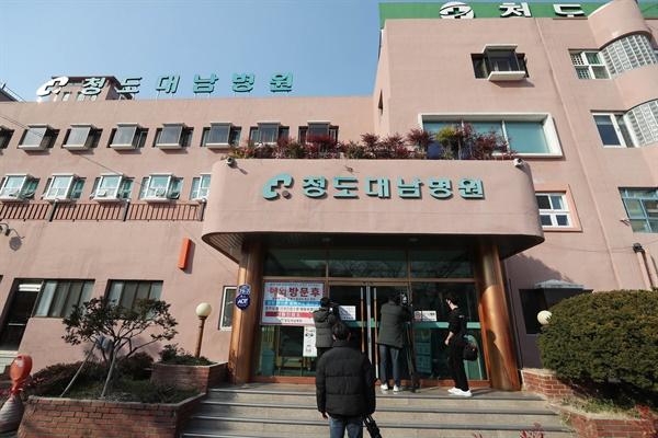 20일 오후 신종 코로나바이러스 감염증(코로나19) 확진자가 나와 폐쇄된 경북 청도군 대남병원이 출입통제되고 있다.