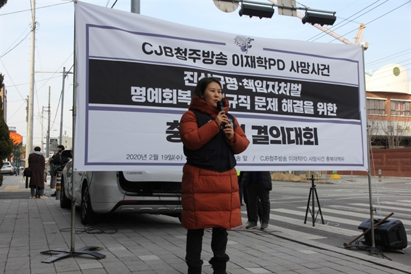 19일 열린 청주방송 고 이재학PD 진상규명을 위한 결의대회에서 한영희 학예사가 발언을 하고 있다.