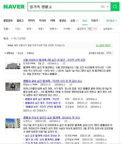 포털 사이트에서 '일가족 생활고'로 검색한 결과