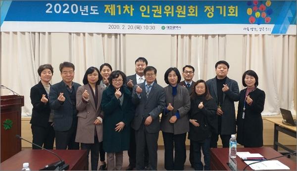 대전시 인권위원회가 20일 2020년 첫 회의를 열었다.