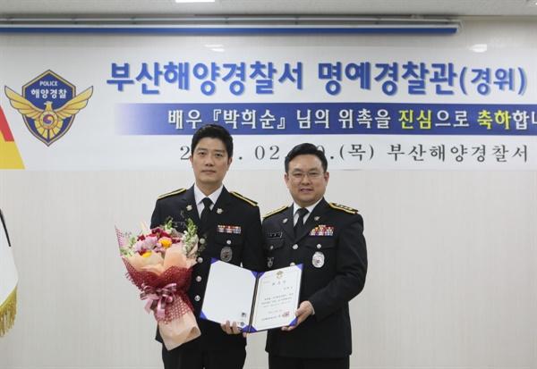 부산해경, 배우 박희순 명예 해양경찰관 위촉.