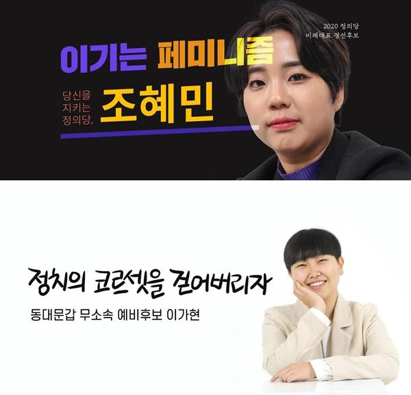 조혜민 정의당 여성본부 본부장(위)과 이가현 무소속 예비후보(아래)의 선거 홍보물.