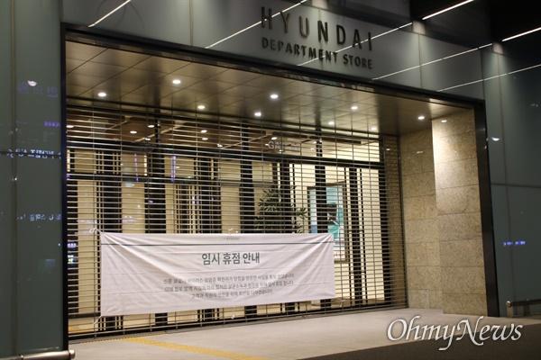 20일 오후 현대백화점 대구점이 코로나19 확진자가 다녀간 것으로 확인되자 셔터문을 내리고 임시휴업에 들어갔다.