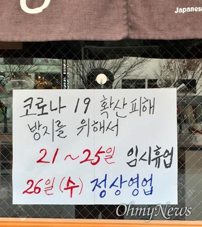 대구 반월당 인근의 한 식당 유리문에 코로나19로 인한 휴무를 알리는 글이 붙어 있다.