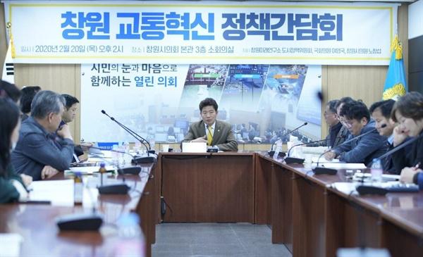 20일 창원시의회 회의실에서 열린 '창원 교통 혁신 정책 간담회'.