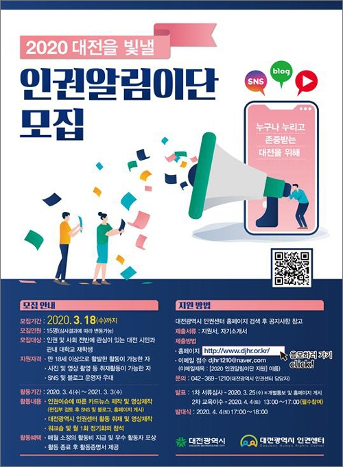 대전시 인권알림이단 모집 포스터.