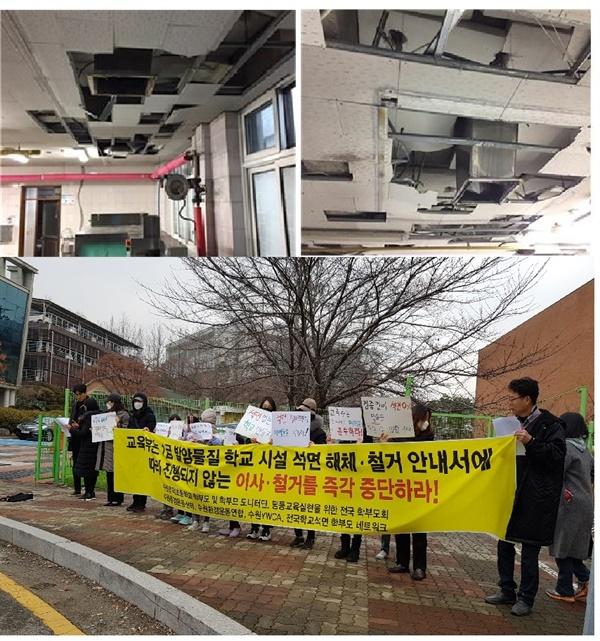 공사 똑바로 안 합니까? 지난 12월 23일 천정 텍스가 떨어져 석면이 비산된 것을 발견한 영덕초등학교 학부모들은 공사 중단을 외치며 도교육청 앞을 찾아가 시위했다.