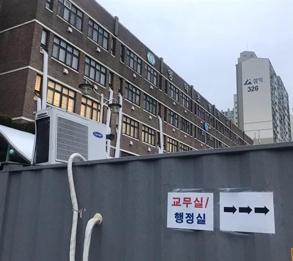 임시 교무실 행정실로 쓰인 컨테이너 석면 해체 공사 기간 내내 임시 교무실 행정실로 쓰인 컨테이너가 영덕 초등학교 운동장에 놓여 있었다.