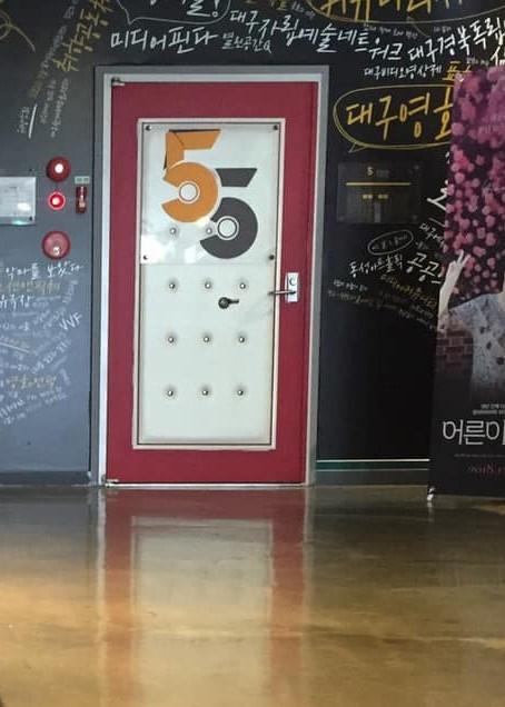 코로나19 여파로 20일부터 휴관에 들어간 대구독립영화관 오오극장