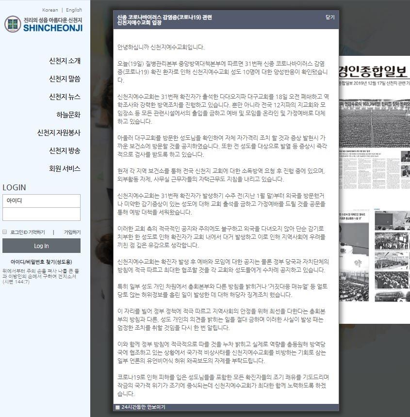 신천지예수교회 홈페이지에 올라온 신천지교회 입장문