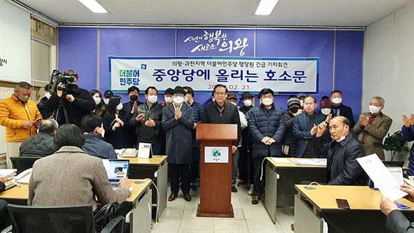 의왕과천 민주당 당원 기자회견