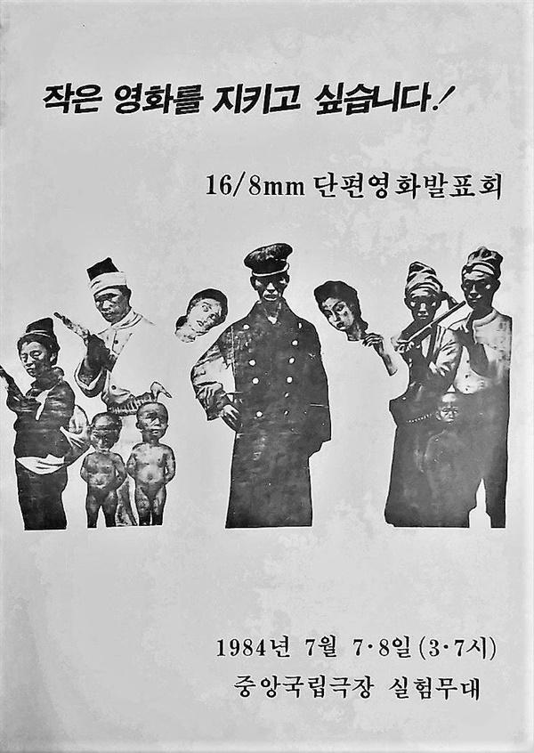 1984년 7얼 국립극장에서 열린 단편영화발표회