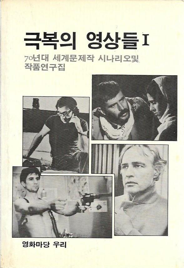1988년 영화마당우리가 펴낸 <극복의 영상들 1>