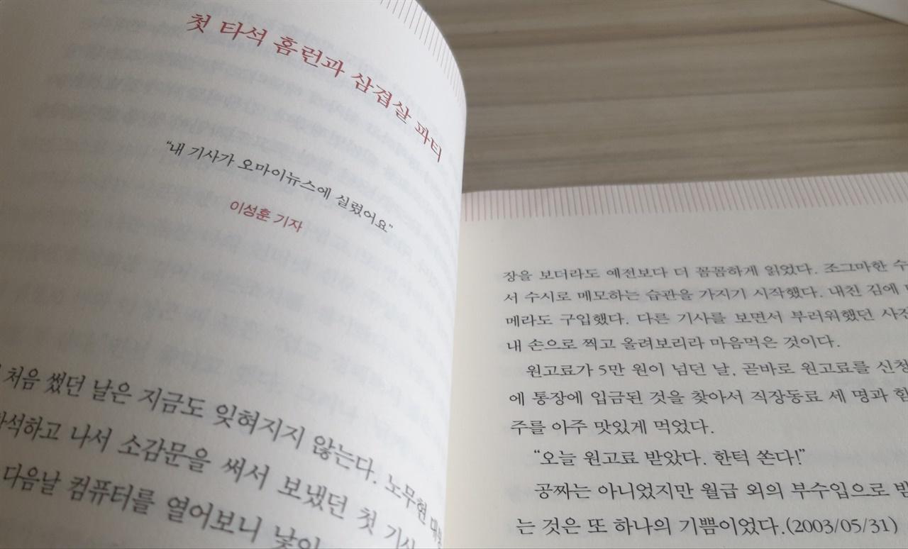 오연호 대표가 쓴 책에도 내 에피소드가 실렸다.
