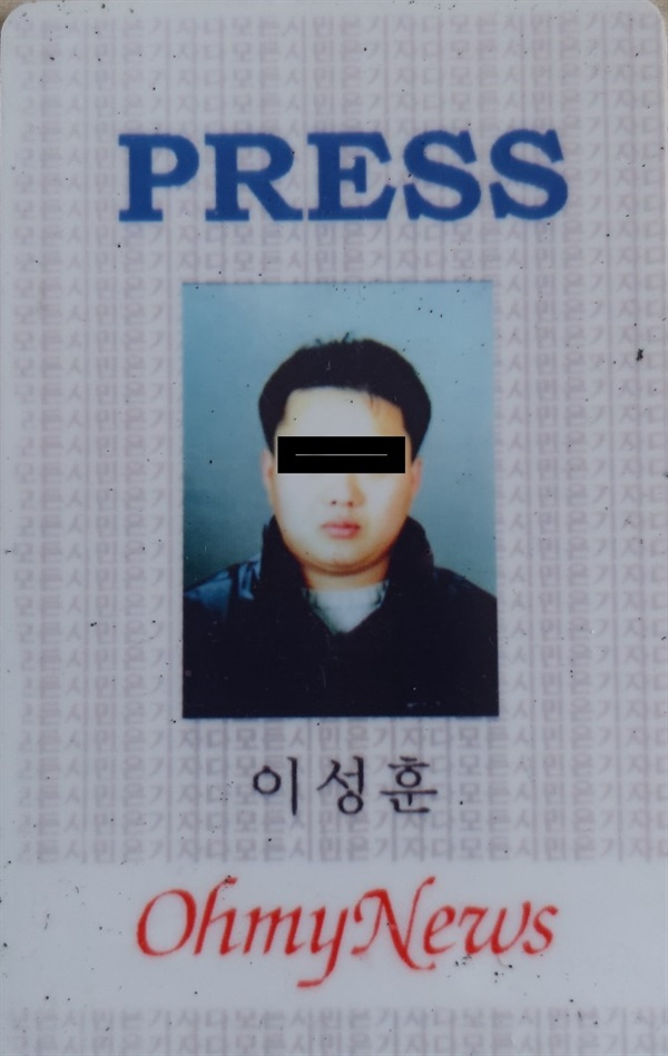 2003년 기자클럽 활동 당시 받았던 오마이뉴스 기자증.