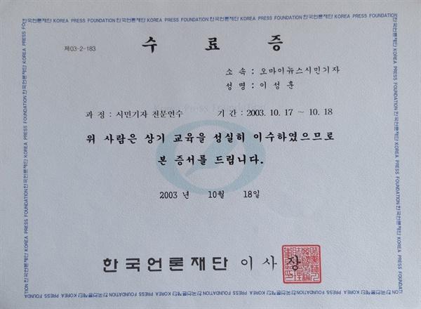 2003년 10월 한국언론재단 시민기자 전문연수 수료증