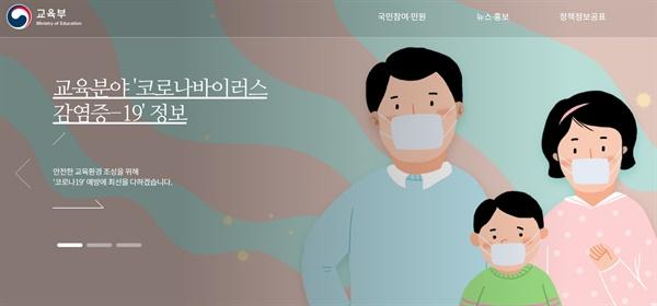 교육부 홈페이지 첫 화면.