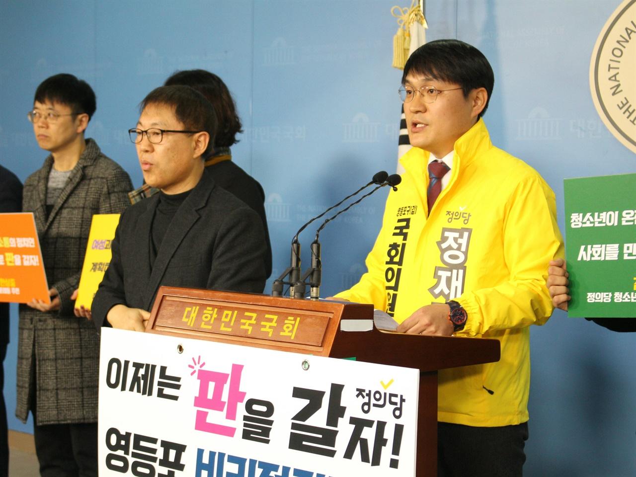 정재민 정의당 영등포갑 국회의원 예비후보가 20일 국회정론관에서 총선 출마를 선언하고 있다.