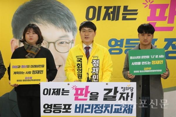 정재민 정의당 영등포갑 국회의원 예비후보가 20일 선거사무소에서 21대 총선 출마를 선언하고 있다.