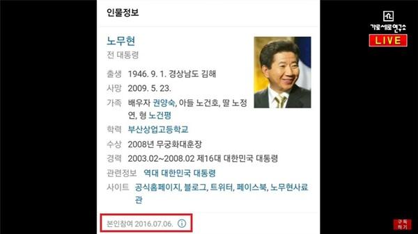 고 노무현 전 대통령이 살아있다고 주장한 <가로세로연구소>(2/17)