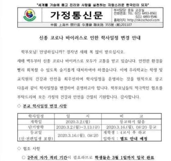 중국상해 한국학교가 지난 10일에 보낸 가정통신문.