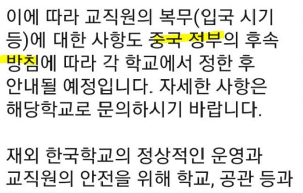 논란이 되고 있는 교육부의 국민신문고 답변 내용.