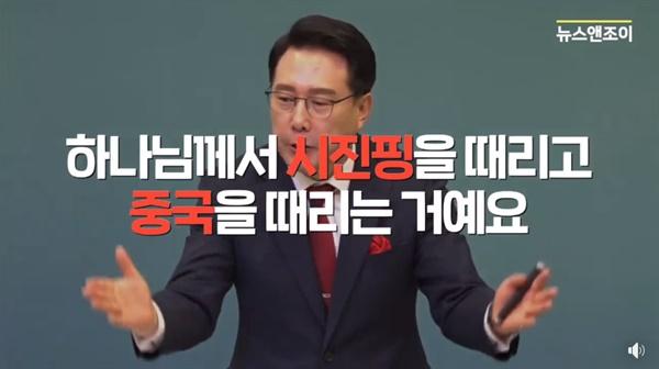 송도가나안교회 김의철 목사는 '하나님이 코로나 19를 통해 기독교를 탄압한 시진핑과 중국을 벌하는 것'이라고 주장했다