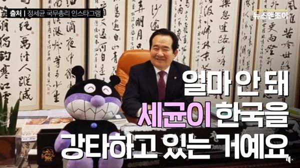 """평택순복음교회 강헌식 목사는 """"'정세균'이라는 이름을 가진 이를 총리로 세워 한국 사회에 '코로나19'가 들어왔다""""고 주장했다."""