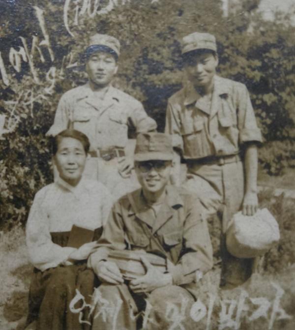 흥남부두 철수 때 피난민 대열에 오른 아버지는 남하 후 육군에서 군복무를 하였다. '언제나 잊지말자'는 글자가 새겨져 있는 옛날 사진이다.