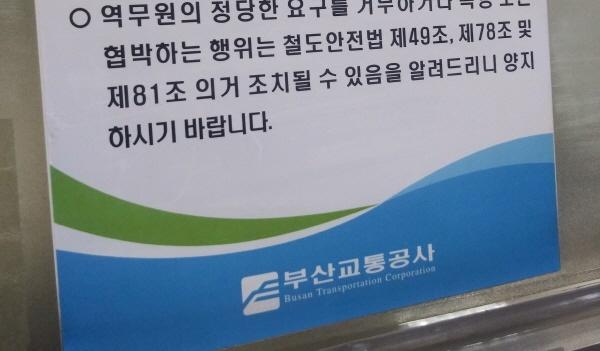 부산지하철 1호선 부산대역 내부에 안내하고 있는 부산교통공사측의 안내판