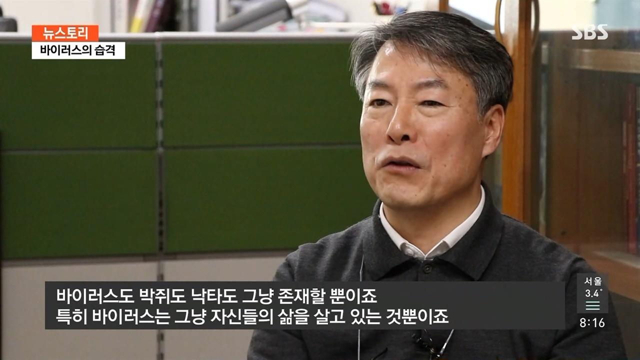 SBS <뉴스토리> '바이러스의 예고된 습격'편의 한 장면