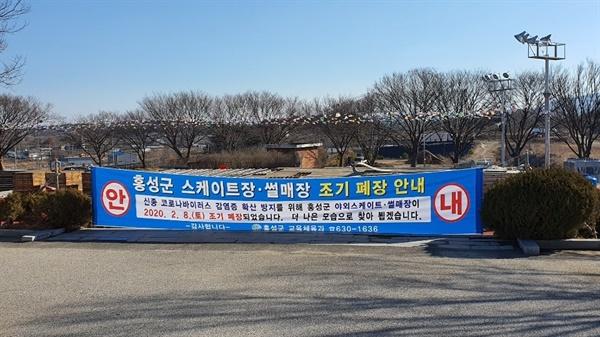 지난달 10일 개장한 홍성군 야외 스케이트장은 오는 23일까지 운영할 계획이었으나, 최근 전국적으로 코로나 19 확진자가 늘면서 지난 8일 조기폐장 했다.